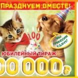 «Лотерея 6 из 36» тираж 100