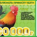 Проверить билет 102 тиража «Лотереи 6 из 36»