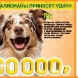 Проверить билеты «лотереи 6 из 36» 103 тиража