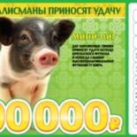 Проверить билеты «лотереи 6 из 36» 106 тиража