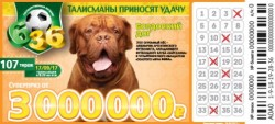 Проверить билеты «лотереи 6 из 36» 107 тиража
