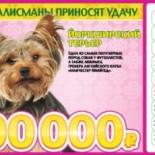 Проверить билеты «лотереи 6 из 36» 108 тиража