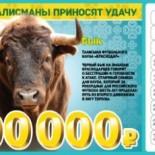 Проверить билеты «лотереи 6 из 36» 109 тиража