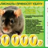 Проверить билеты «лотереи 6 из 36» 110 тиража