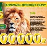 Проверить билеты «лотереи 6 из 36» 111 тиража