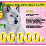 Проверить билеты «лотереи 6 из 36» 112 тиража