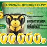 Проверить билеты «лотереи 6 из 36» 113 тиража