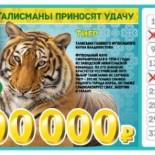 Проверить билеты «лотереи 6 из 36» 114 тиража