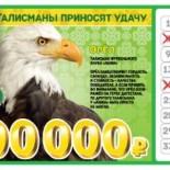 Проверить билет «лотереи 6 из 36» 115 тиража
