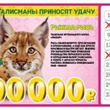Проверить билет «лотереи 6 из 36» 117 тиража