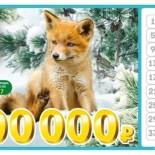 Проверить билеты «лотереи 6 из 36» 119 тиража