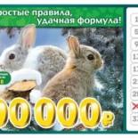 Проверить билеты «лотереи 6 из 36» 125 тиража