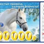 Проверить билеты «лотереи 6 из 36» 128 тиража