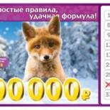 Проверить билеты «лотереи 6 из 36» 130 тиража