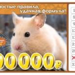 Результаты «лотереи 6 из 36» 131 тиража