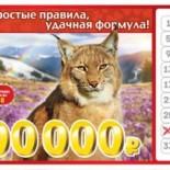 Проверить билеты «лотереи 6 из 36» 135 тиража