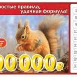 Проверить билеты лотереи 6 из 36 136 тиража