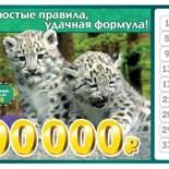 Проверить билеты «лотереи 6 из 36» 138 тиража
