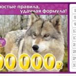 Проверить билеты «лотереи 6 из 36» 139 тиража