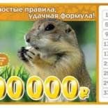 Проверить билеты «лотереи 6 из 36» 140 тиража