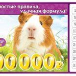 Лотерея «6 из 36» 152 тираж: проверка билетов, результаты