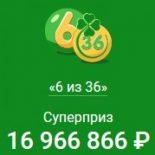 Лотерея «6 из 36» 166 тираж: проверка билетов, результаты