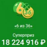 Лотерея «6 из 36» 167 тираж — проверка билетов