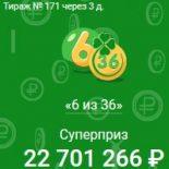 Лотерея «6 из 36» 171 тираж: проверка билетов, результаты