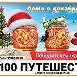 «Русское лото» тираж № 1263: анонс, таблица, видео