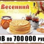 «Русское лото» 1117 тираж — проверка выигрышей