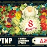 «Русское лото» 1118 тираж — проверка выигрышей