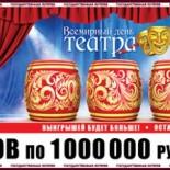 «Русское лото» 1120 тираж тиражная таблица