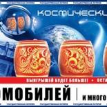 «Русское лото» 1122 тираж: официальные итоги, видео