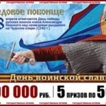 «Русское лото» 1123 тираж — официальные результаты за 17 апреля