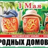 Лотерея «Русское лото» тираж 1125 проверить билет за 1 мая 2016