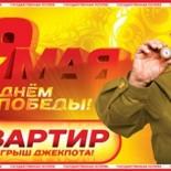 Лотерея «Русское лото» тираж 1126 проверить билет за 8 мая 2016