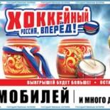 «Русское лото» 1127 тираж проверить билеты лотереи за 15 мая 2016