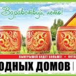 Результаты «Русское лото» 1129 тираж, проверить билеты за 29 мая 2016
