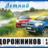 Результаты «Русское лото» 1130 тираж, проверить билеты за 5 июня 2016