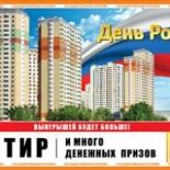 Результаты «Русское лото» 1131 тираж, проверить билеты за 12 июня 2016