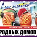 Результаты «Русское лото» 1133 тираж, проверить билеты за 26 июня 2016
