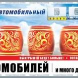 Результаты Русского лото 1134 тиража, проверить билеты за 3 июля