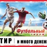 Результаты «Русское лото» 1135 тираж, проверить билеты за 10 июля 2016