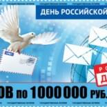 Проверить билеты Русского лото 1136 тиража по итогам за 17 июля 2016