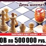 Проверить билеты Русского лото 1137 тиража за 24 июля 2016