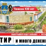 Проверить билеты Русского лото 1138 тиража за 31 июля 2016