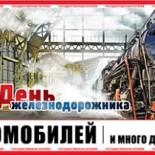 Проверить билеты Русского лото 1139 тиража за 7 августа 2016