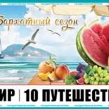 Проверить билет Русского лото 1142 тиража за 28 августа 2016