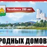 Проверить билеты Русского лото 1144 тиража за 11 сентября 2016