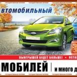 Проверить билеты Русского лото 1145 тиража за 18 сентября 2016